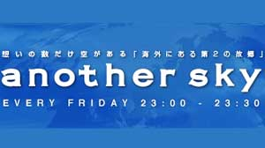 another sky アナザースカイ