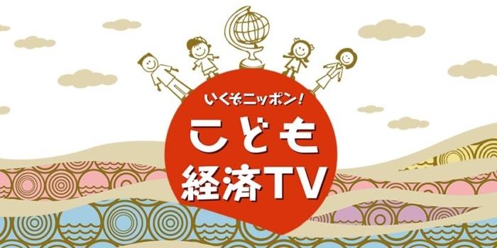 いくぞニッポン!こども経済TV