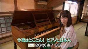 今夜はとことん!ピアノと日本人